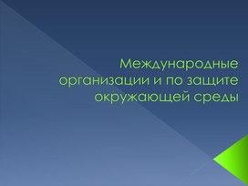Презентация на тему Международные организации и по защите окружающей среды