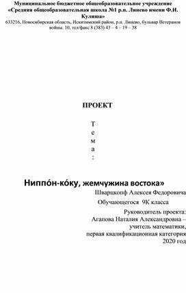 """Описание проекта на тему """"Ниппон-Коку, жемчужина Востока"""""""