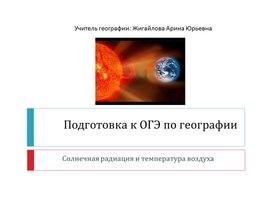"""Презентация для подготовки учащихся к ОГЭ по географии на тему """"Солнечная радиация и температура воздуха"""""""