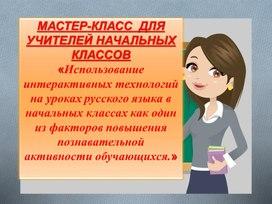 МАСТЕР-КЛАСС Использование интерактивных технологий на уроках русского языка в начальных классах как один из факторов повышения познавательной активности учащихся.