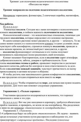 """Психологическая гостиная для педагогов """"Поездка на море"""""""
