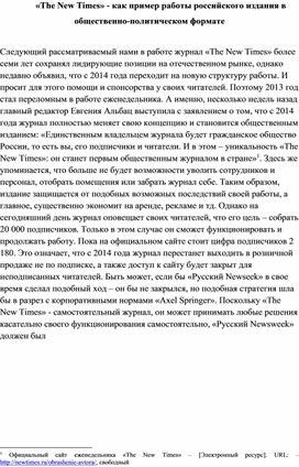 «The New Times» - как пример работы российского издания в общественно-политическом формате