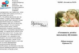Буклет для родителей «Подготовка к школе»