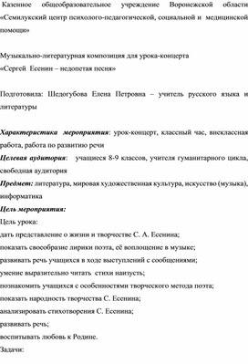 """Урок литературы """"Есенин - недопетая песня"""""""