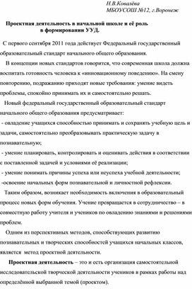 """""""Проектная деятельность в начальной школе и её роль в формировании УУД"""""""