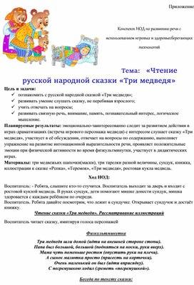 Конспект НОД по развитию речи с использованием игровых и здоровьесберегающих технологий  Тема:   «Чтение  русской народной сказки «Три медведя»