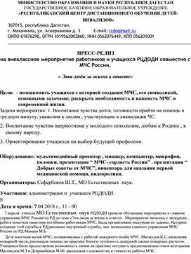 Внеклассное мероприятие работников и учащихся РЦДОДИ совместно с МЧС России.