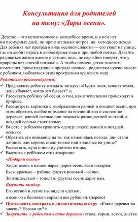 """Консультация для родителей """"Дары осени""""."""