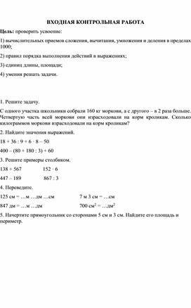"""Оценочные материалы по математике  для учащихся 4 класса (УМК """"Школа России"""")"""
