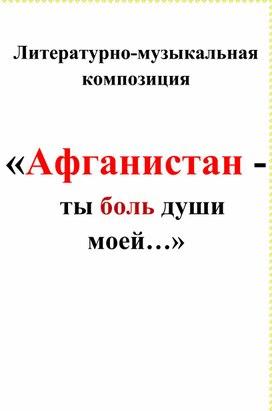 """Сценарий литературно-музыкальной композиции """"Афганистан"""""""