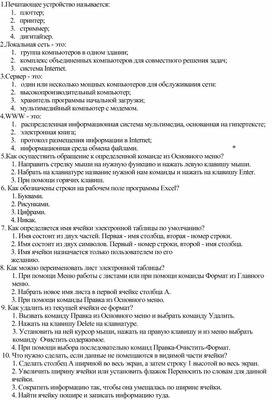 Тест№3.docx