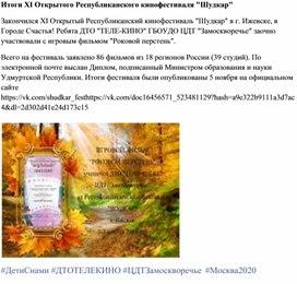"""Итоги XI Открытого Республиканского кинофестиваля """"Шудкар"""""""