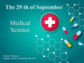 Medical science ( 9 класс)