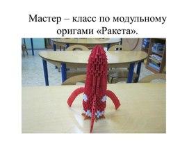 """Мастер - класс по модульному оригами """"Ракета""""."""
