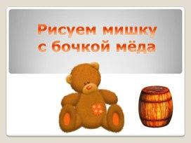 "Презентация ""Рисуем медвежонка с бочкой"""