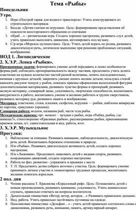 """Календарный план по теме """"Рыбы"""" на неделю для  ДОУ"""