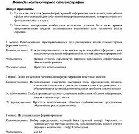 Методы компьютерной стеганографии.docx