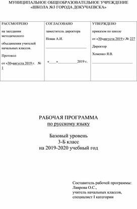 Рабочая программа. Русский язык. 3 класс