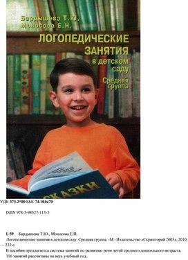 Бардышева Т.Ю., Моносова Е.Н. Логопедические занятия в детском саду. Средняя группа