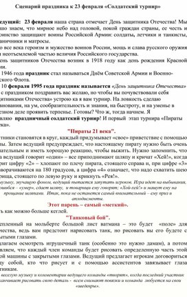 Сценарий праздника к 23 февраля «Солдатский турнир»