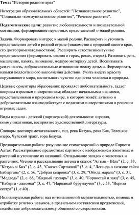 """Конспект занятия """"Мой Алтай"""""""