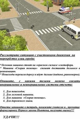 Первый закон Ньютона  на городском перекрёстке.