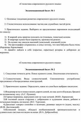 """Билеты к экзамену""""Стилистика русского языка"""""""