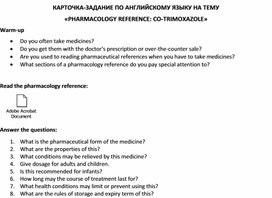 Карточка-задание по английскому языку на тему «PHARMACOLOGY REFERENCE: CO-TRIMOXAZOLE»