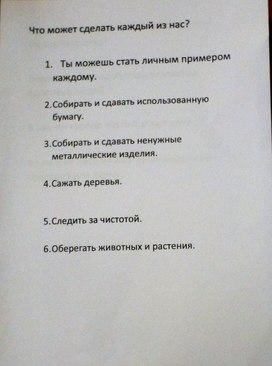 """Приложение №11 к проекту """"Что такое экология?"""" (2 класс, """"Я - исследователь"""", внеурочная деятельность)"""