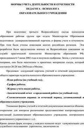 Формы учета деятельности педагога-психолога