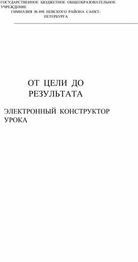 ЭЛЕКТРОННЫЙ КОНСТРУКТОР УРОКА