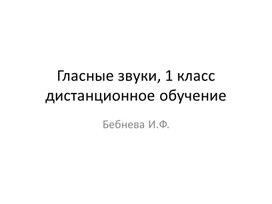 Русский язык. Гласные звуки и буквы, 1 класс
