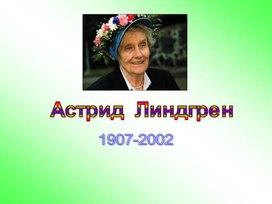 """Презентация к уроку литературного чтения """"Биография Астрид Лидгрен"""""""
