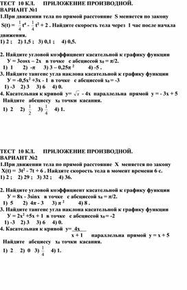 ТЕСТ  10 КЛ.      ПРИЛОЖЕНИЕ ПРОИЗВОДНОЙ.