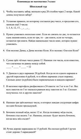 Олимпиада по математике 3 класс
