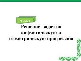 1 геометрическую прогрессию _ презентация_урок 2