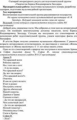 Сценарий литературного досуга для подготовительной группы по произведениям Б.В.Заходера