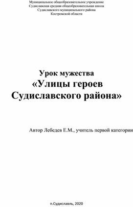 """Урок мужества """"Улицы Героев Судиславского района"""""""