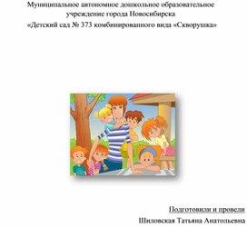 """""""Праздник """"Говорилки"""" - сценарий праздника в средней группе"""