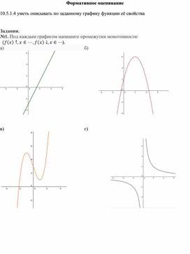 Математика_10.2А_Свойства функции_Формативное оценивание (1)