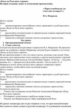 """Конспект урока по теме: """"Н.А.Некрасов """"Кому на Руси жить хорошо"""". История создания, сюжет и композиция"""""""