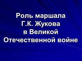 Исследовательская работа «Роль маршала Г.К. Жукова в Великой Отечественной Войне». (3 класс)