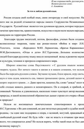 И мы сохраним тебя, русская речь (эссе)