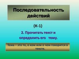 Уроки 3-4 по кейс-технологии при подготовке к творческому заданию ЕГЭ по русскому языку