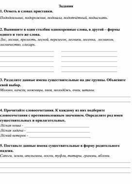 """Олимпиада """"Юниор"""" по русскому языку 4 класс."""