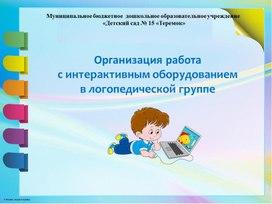 Организация работа  с интерактивным оборудованием в логопедической группе