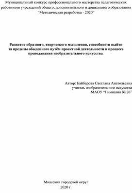 """""""Методическая разработка - 2020"""""""