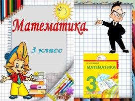 "Презентация по математике""Порядок действий. Решение задач""(3 класс. математика)"