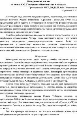 Методический доклад  по книге В.Ю. Григорьева «Исполнитель и эстрада».