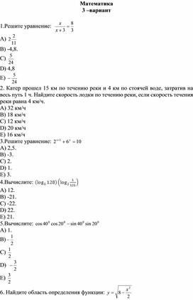 Тест по математике для учащихся 11 класса